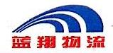 天津市蓝翔物流有限公司 最新采购和商业信息
