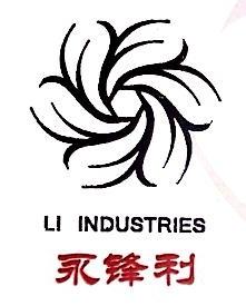 柳州市永锋利机床有限公司 最新采购和商业信息