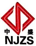 南京中盛铁路车辆配件有限公司 最新采购和商业信息