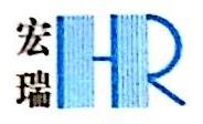 温州宏瑞节能环保科技有限公司