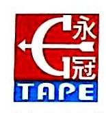 上海永冠众诚新材料科技(集团)股份有限公司 最新采购和商业信息