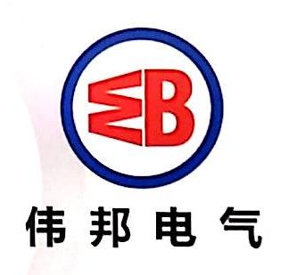 江门市伟邦电气工程有限公司