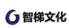 上海智梯文化发展有限公司 最新采购和商业信息
