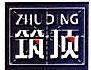 上海初鸿新材料科技有限公司