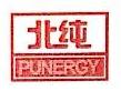深圳北纯能源科技有限公司 最新采购和商业信息