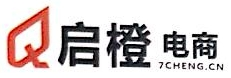 佛山启橙电子商务有限公司 最新采购和商业信息