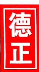 东莞市德正房地产中介有限公司 最新采购和商业信息