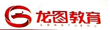 深圳前海中清龙图教育科技有限公司