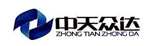 北京中天众达信息科技有限公司 最新采购和商业信息