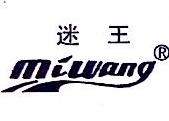 河南省迷王制衣有限公司 最新采购和商业信息