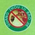 广州绿宝洁白蚁害虫防治有限公司 最新采购和商业信息
