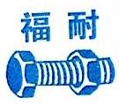 杭州福耐五金标准件有限公司 最新采购和商业信息