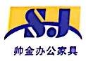 上海金帅办公家具有限公司