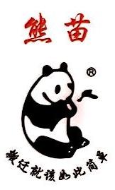 上海熊苗商务服务有限公司