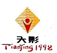 宁波天影企划传播有限公司 最新采购和商业信息
