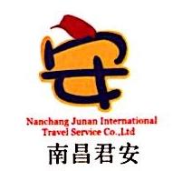 南昌君安国际旅行社有限责任公司 最新采购和商业信息