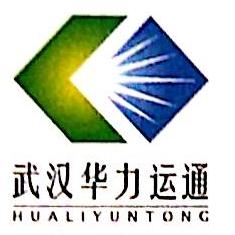 武汉华力运通新能源科技有限公司 最新采购和商业信息