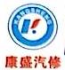 深圳市康盛汽车维修服务有限公司 最新采购和商业信息