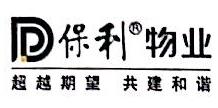 阳江保利物业管理有限公司