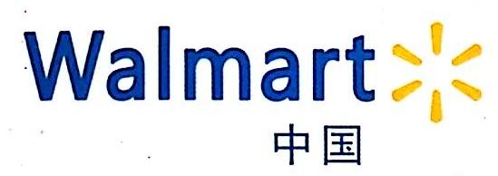 沃尔玛(安徽)商业零售有限公司 最新采购和商业信息