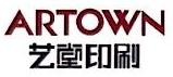 北京艺堂印刷有限公司 最新采购和商业信息