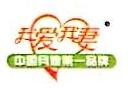 我爱我妻(北京)家政服务有限公司 最新采购和商业信息