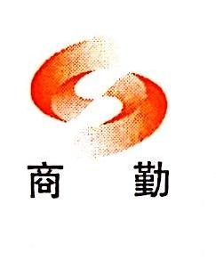 上海商勤高压灌浆技术有限公司 最新采购和商业信息