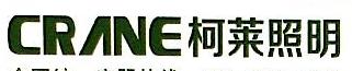 广东柯莱照明电器有限公司