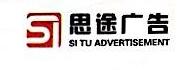 贵州思途广告有限公司 最新采购和商业信息
