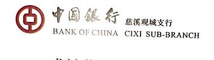 中国银行股份有限公司慈溪观城支行 最新采购和商业信息