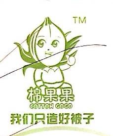 浙江棉果果棉业有限公司 最新采购和商业信息
