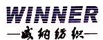 绍兴县威纳纺织品有限公司 最新采购和商业信息