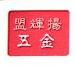 东莞市盟辉扬五金制品有限公司 最新采购和商业信息