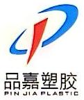 吴江市品嘉塑胶制品有限公司 最新采购和商业信息
