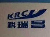 深圳市科瑞昌机电设备有限公司