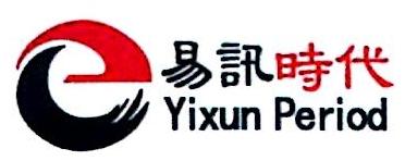 深圳市易讯时代科技信息有限公司 最新采购和商业信息
