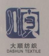 江阴市大顺纺织有限公司 最新采购和商业信息