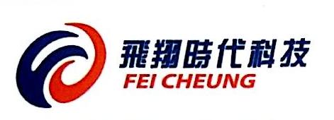 深圳飞翔时代科技有限公司 最新采购和商业信息