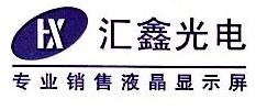 深圳市汇鑫光电有限公司 最新采购和商业信息