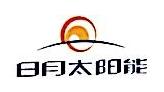内蒙古日月太阳能科技有限责任公司