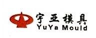 台州市黄岩宇亚模具有限公司 最新采购和商业信息