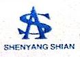 沈阳石安机械有限公司 最新采购和商业信息