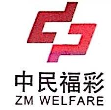 广东中民福彩投资有限公司 最新采购和商业信息