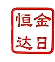 北京金日恒达国际石油技术开发有限公司