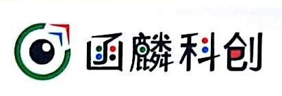深圳市函麟科创光电有限公司