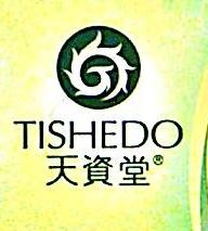广州市天资堂化妆品有限公司 最新采购和商业信息