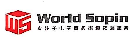 沃德尚品国际商贸(北京)有限公司 最新采购和商业信息
