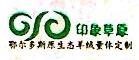 东莞市东晟羊绒制品有限公司 最新采购和商业信息