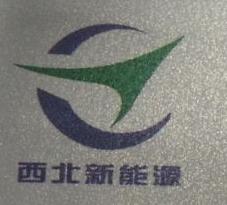 深圳市西北新能源科技有限公司 最新采购和商业信息