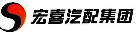 上海宏喜轮胎有限责任公司 最新采购和商业信息